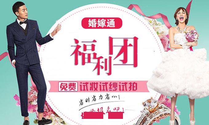 【福利活动】顺义婚嫁通福利团免费试妆试纱试拍活动开始啦!