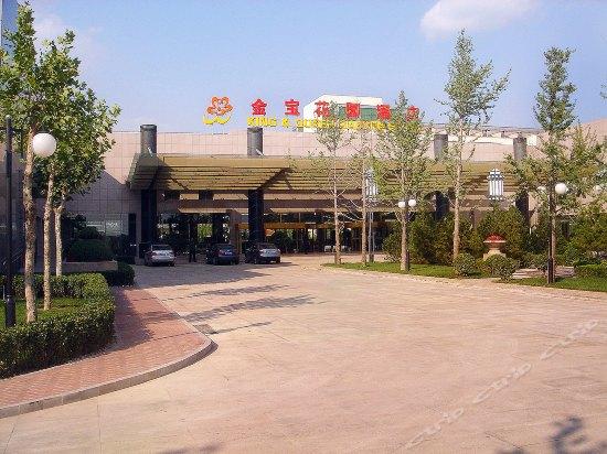 金宝花园酒店
