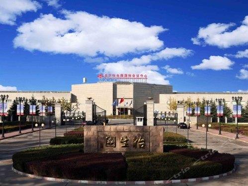 北京怡生园国际会议中心